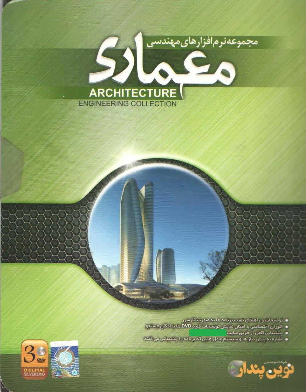 نرم افزارهای مهندسی معماری